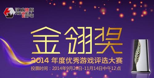 WP第一游戏平台OpenXLive勇夺2014金翎奖