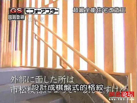 日本最红装修节目 旧仓库变别墅