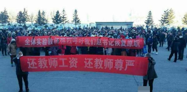黑龙江肇东教师集体罢工 全市中小学停课
