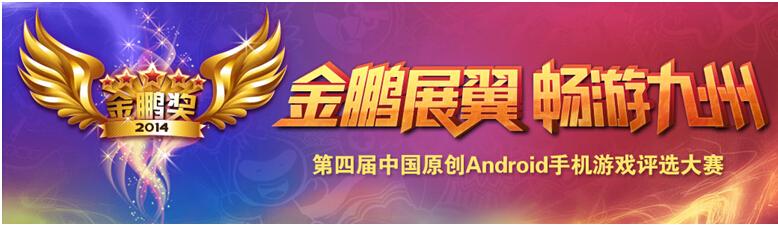 """第四届 """"金鹏奖""""中国原创Android手游大赛启动"""