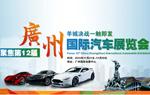 2014广州车展精彩亮点聚焦