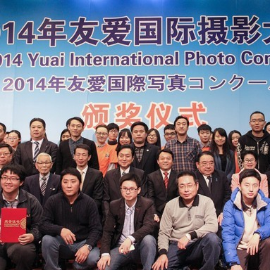 友爱国际摄影大赛在京颁奖