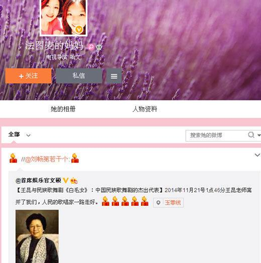 著名歌唱家王昆去世 导演哈文微博悼念