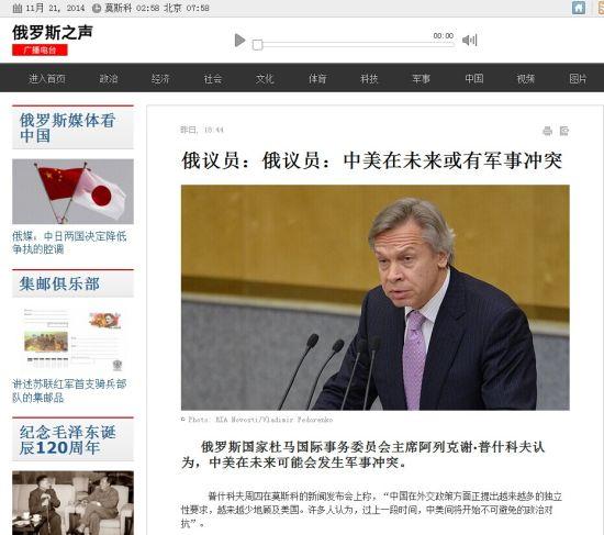 俄高官:中国越来越不顾及美国 中美或军事冲突