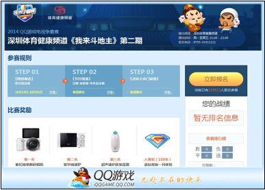 嗨翻银屏 QQ游戏《我来斗地主》深圳11月开播