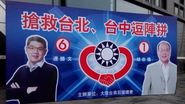 国民党候选人连胜文、胡志强竞选宣传板现身上海