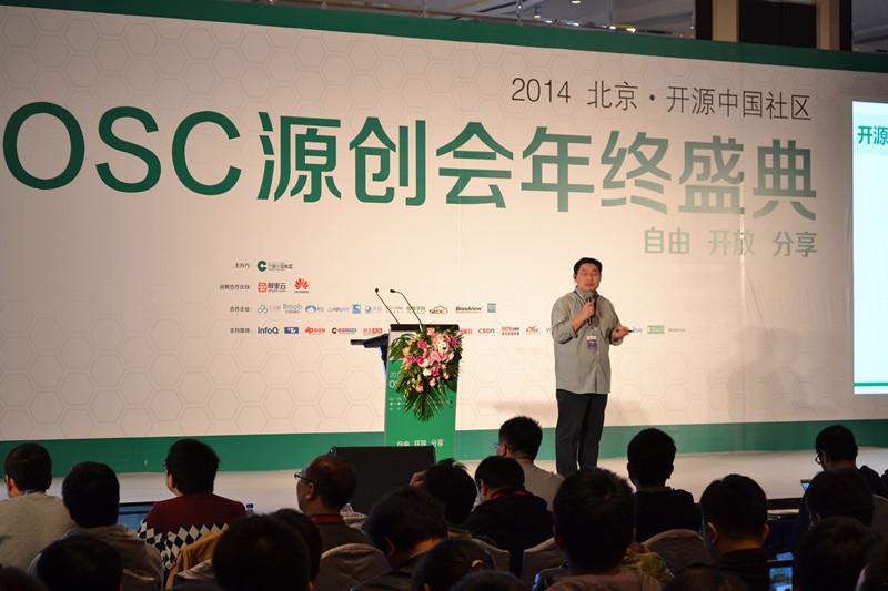 开源中国马越:开源技术或将爆发