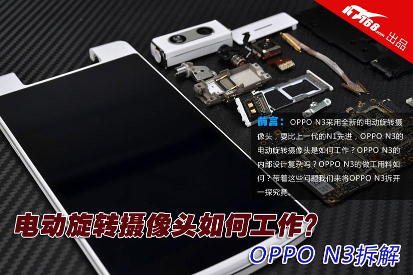 电动旋转摄像头如何工作?OPPO N3拆解