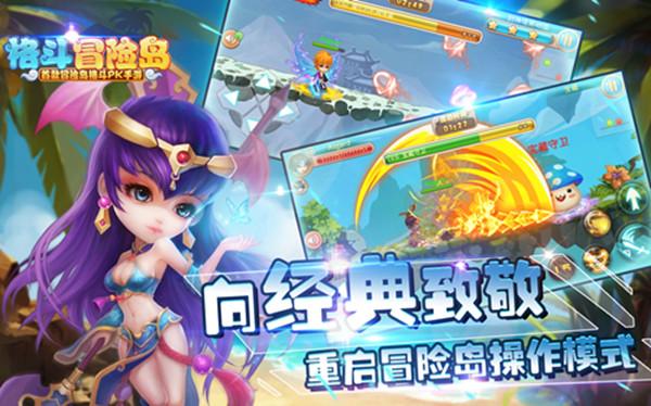 免商店第一弹:玩《格斗冒险岛》赢游戏手机