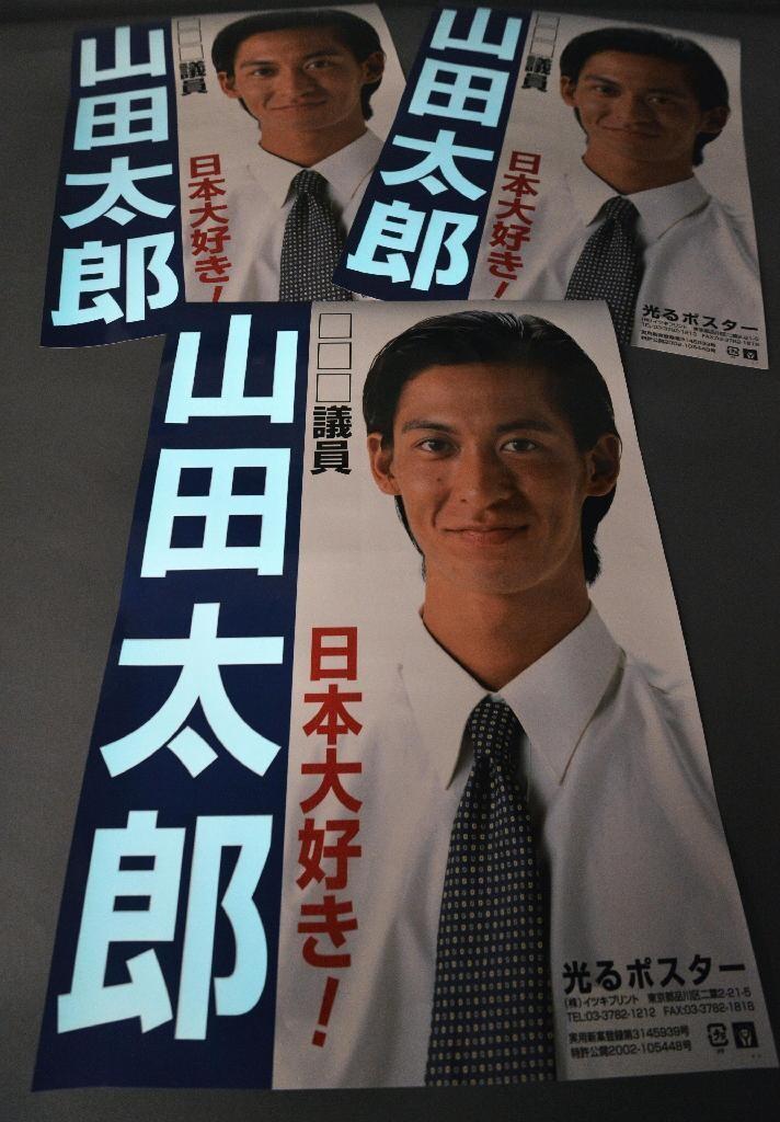 日本众院大选在即 一公司夜光海报供不应求(图)