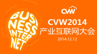 CVW2014产业互联网大会