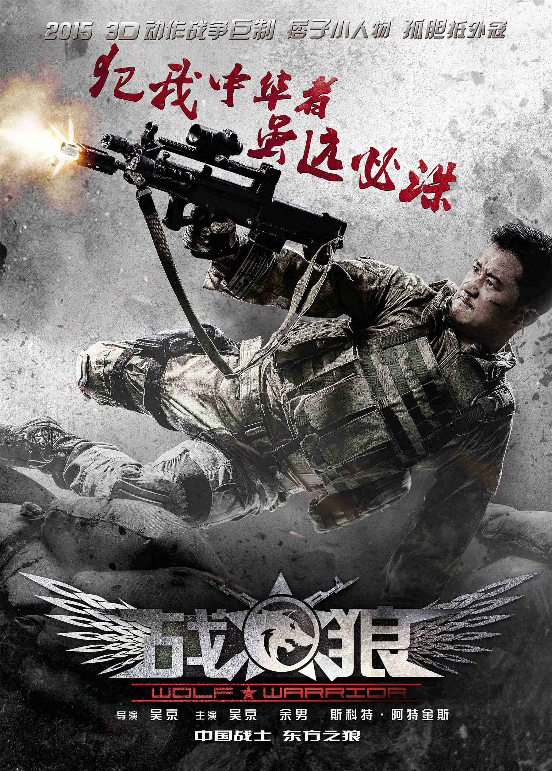 2015年春节档上映.今日,《战狼》怒吼而来,曝光了斗魂版海报