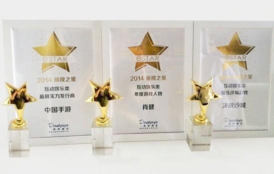 2014易观之星颁奖盛典 中国手游囊括三大奖