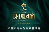 环球风尚—年度颁奖盛典