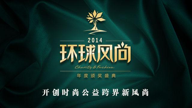 环球网年底活动:环球风尚盛典即将开幕