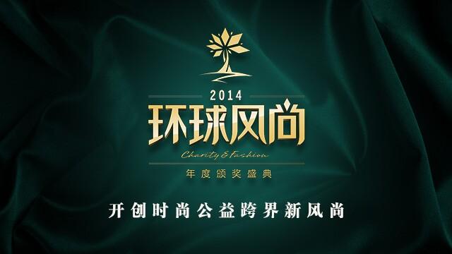 环球风尚年度颁奖盛典