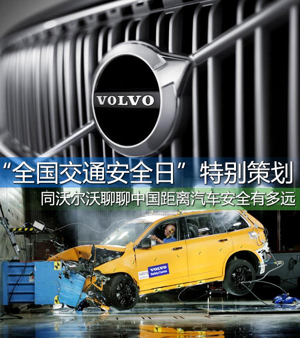 """""""中国离汽车安全有多远?我认为还很远。""""对话沃尔沃汽车沈峰博士"""