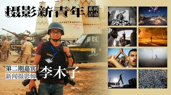 80后新华社摄影师的战火亲历