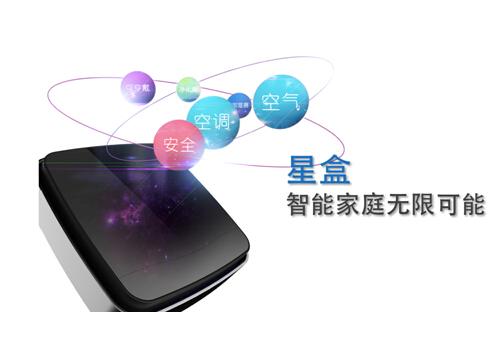 海尔国德防:海尔星盒具备成为中国版Nest的优势