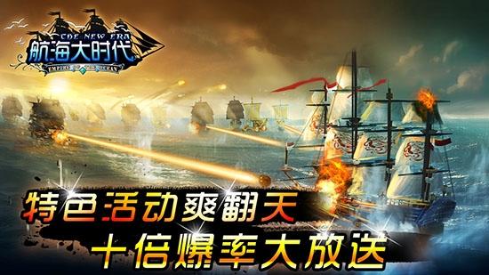实用技能!《航海大时代》要塞战玩法攻略