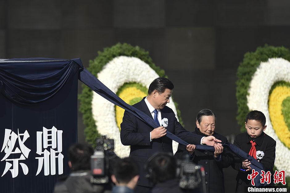 习近平为国家公祭鼎揭幕