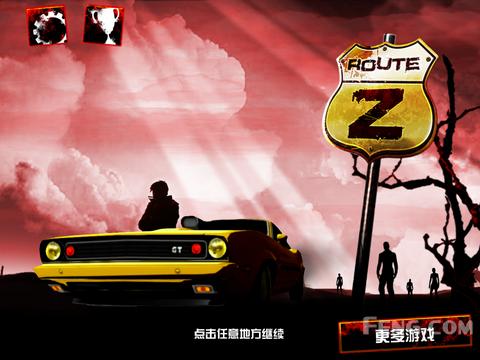 停车则死 油尽则亡:《Route Z Titanium》