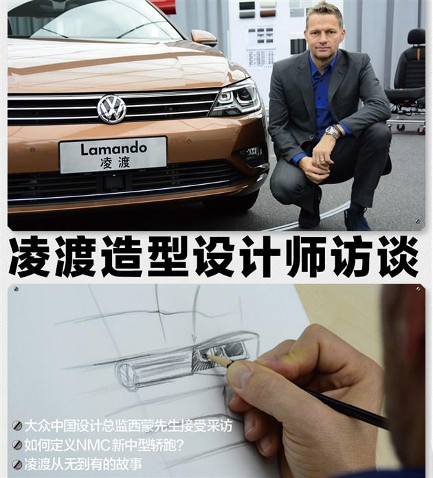 上海大众凌渡设计师访谈 定义新中型轿跑