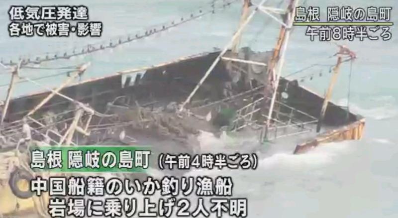 中国渔船在日本岛根县附近海域触礁 日巡视船前往救援