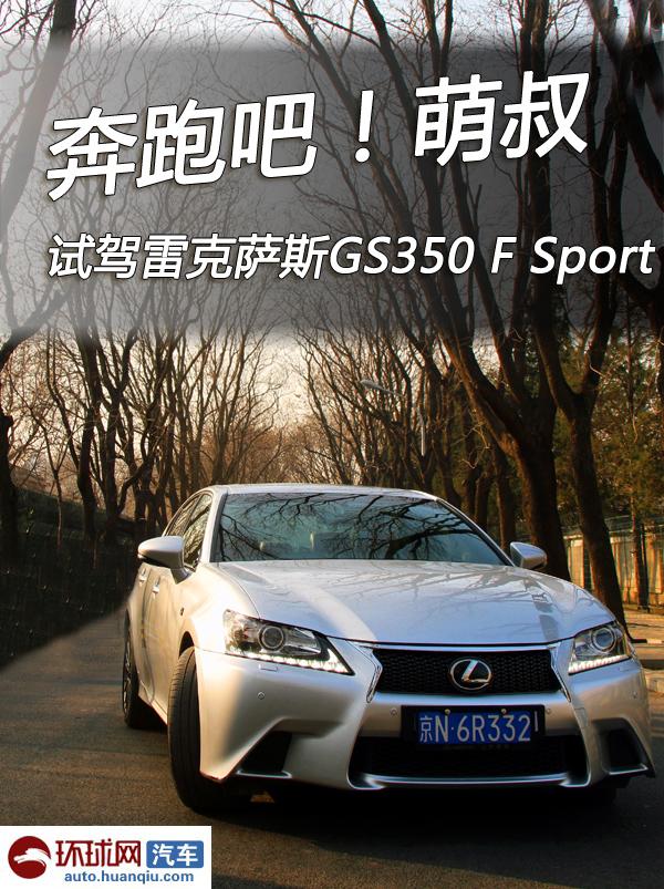 奔跑吧! 萌叔 试驾雷克萨斯GS350 F Sport