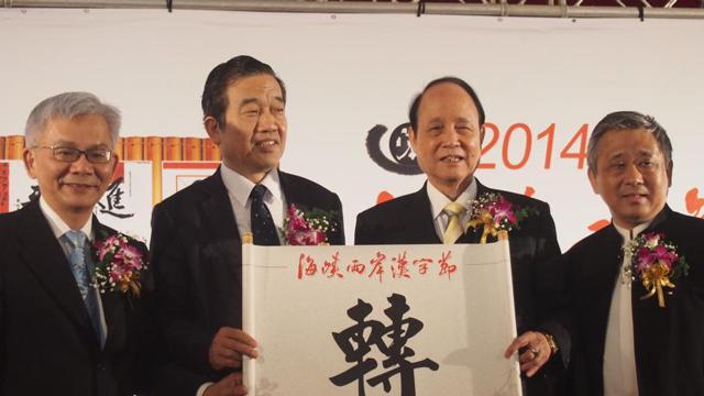 """""""转""""字当选2014海峡两岸年度汉字"""
