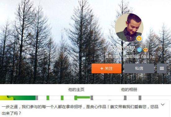 文章隐身三个月微博发声 力挺姜文电影