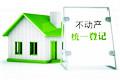 不动产登记铺路房产税 或抑制10%购房需求