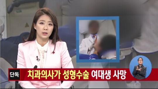 韩国女大学生因整容身亡 主刀医生被曝系牙医