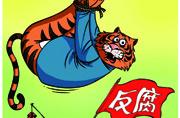 """回顾2014的""""反腐""""关键词"""