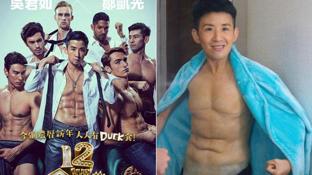 吴君如变肌肉型男 半裸露胸肌与男模合影