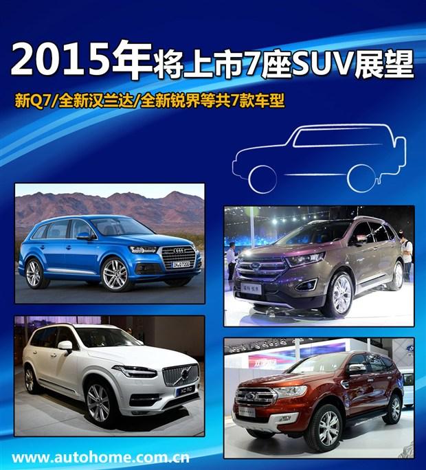 新Q7/汉兰达等 2015年将上市7座SUV展望