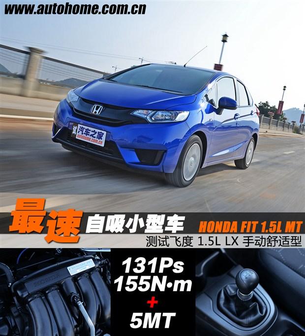 最速自吸小型车 测飞度1.5L手动舒适型