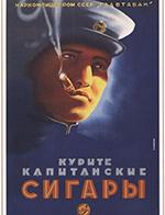 冷战笼罩下的苏联商业广告宣传