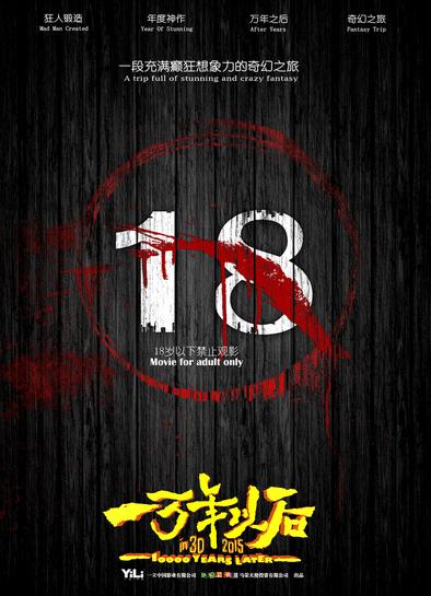 """18禁图片_华语首部""""18禁""""电影 《一万年以后》即将上映_娱乐_环球网"""