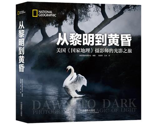 新书《从黎明到黄昏》