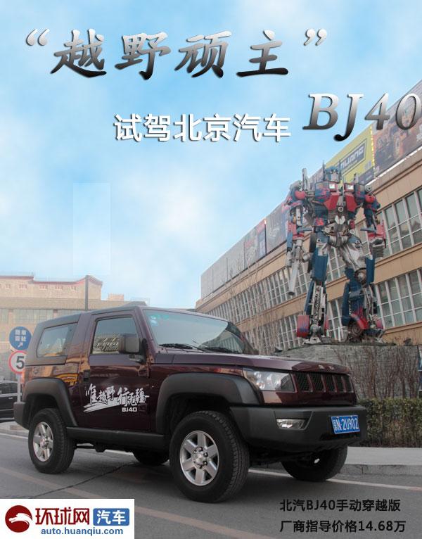 """""""越野顽主"""" 环球网试驾北京汽车BJ40"""