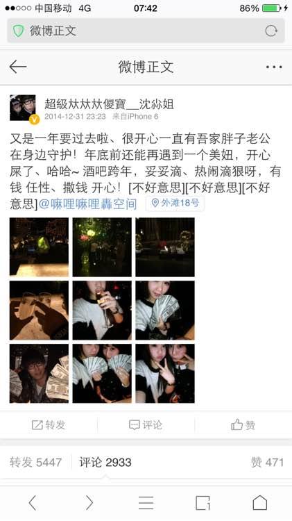 """撒钱人""""自拍被网友挖出 - 上海证券会馆 - 上海证券会馆"""