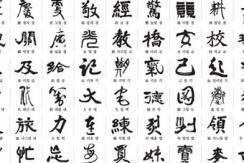 韩808名书法家书写中日韩选定常用汉字