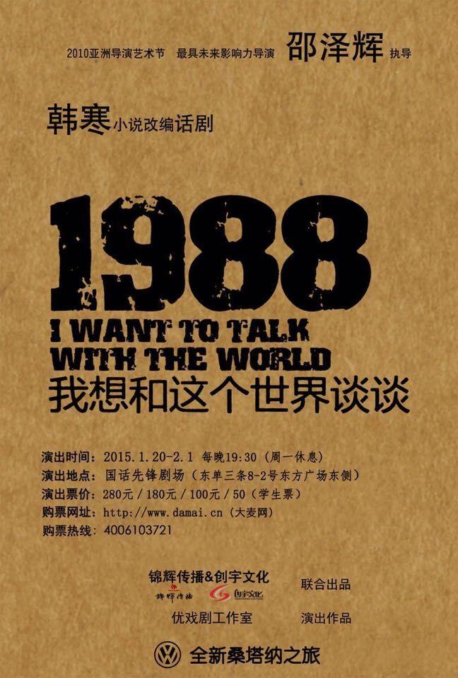 韩寒《1988我想和这个世界谈谈》观演通道