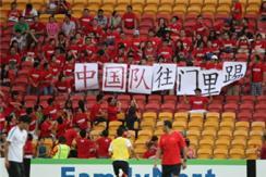 中国队亚洲杯揭幕战 球迷:往门里踢