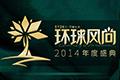 2014环球风尚年度盛典
