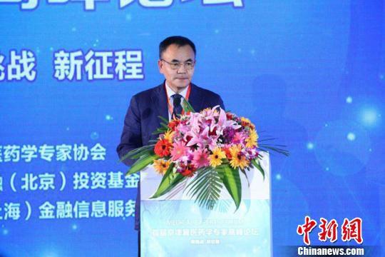 京津冀医药学专家举行高峰论坛 探索整合医疗资源