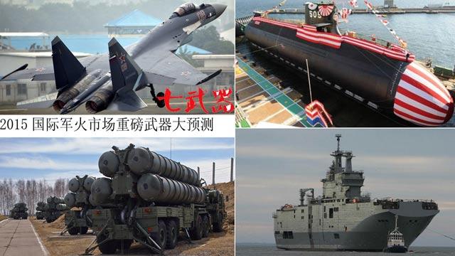 七种武器!2015国际军火市场重磅武器大预测