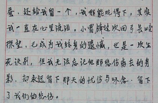 """雷锋""""初恋""""易秀珍亲笔手稿"""
