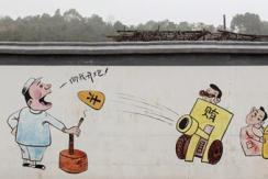 长沙街头现反腐败漫画 城管:负能量